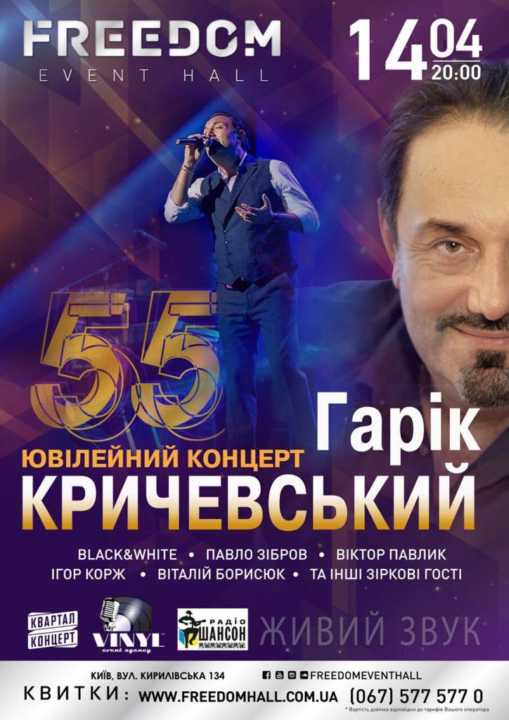 Krichevskiy